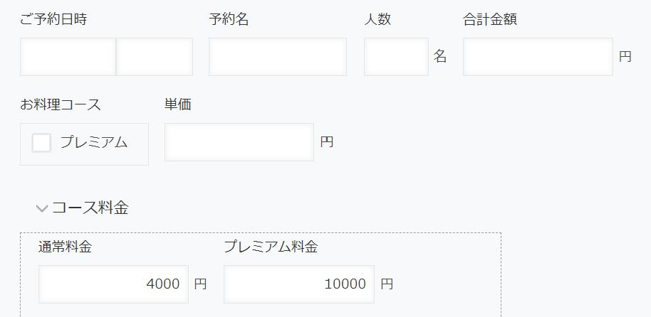 アプリ作成例