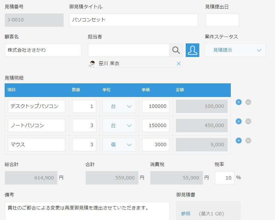 見積作成アプリのイメージ
