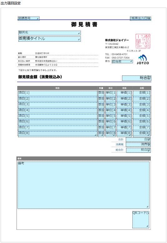 帳票マッピングのイメージ