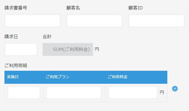 請求管理アプリイメージ