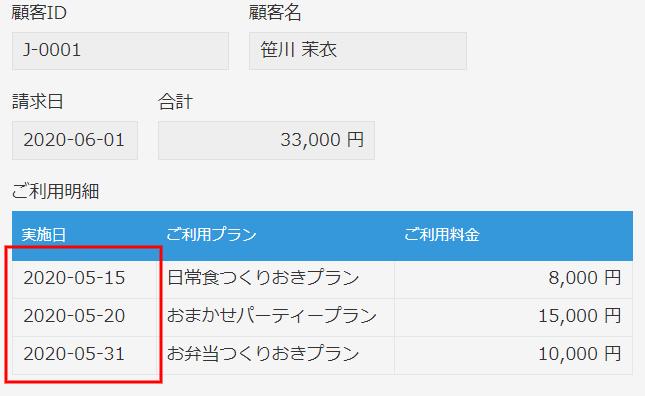 krewDataで出力した請求管理のイメージ