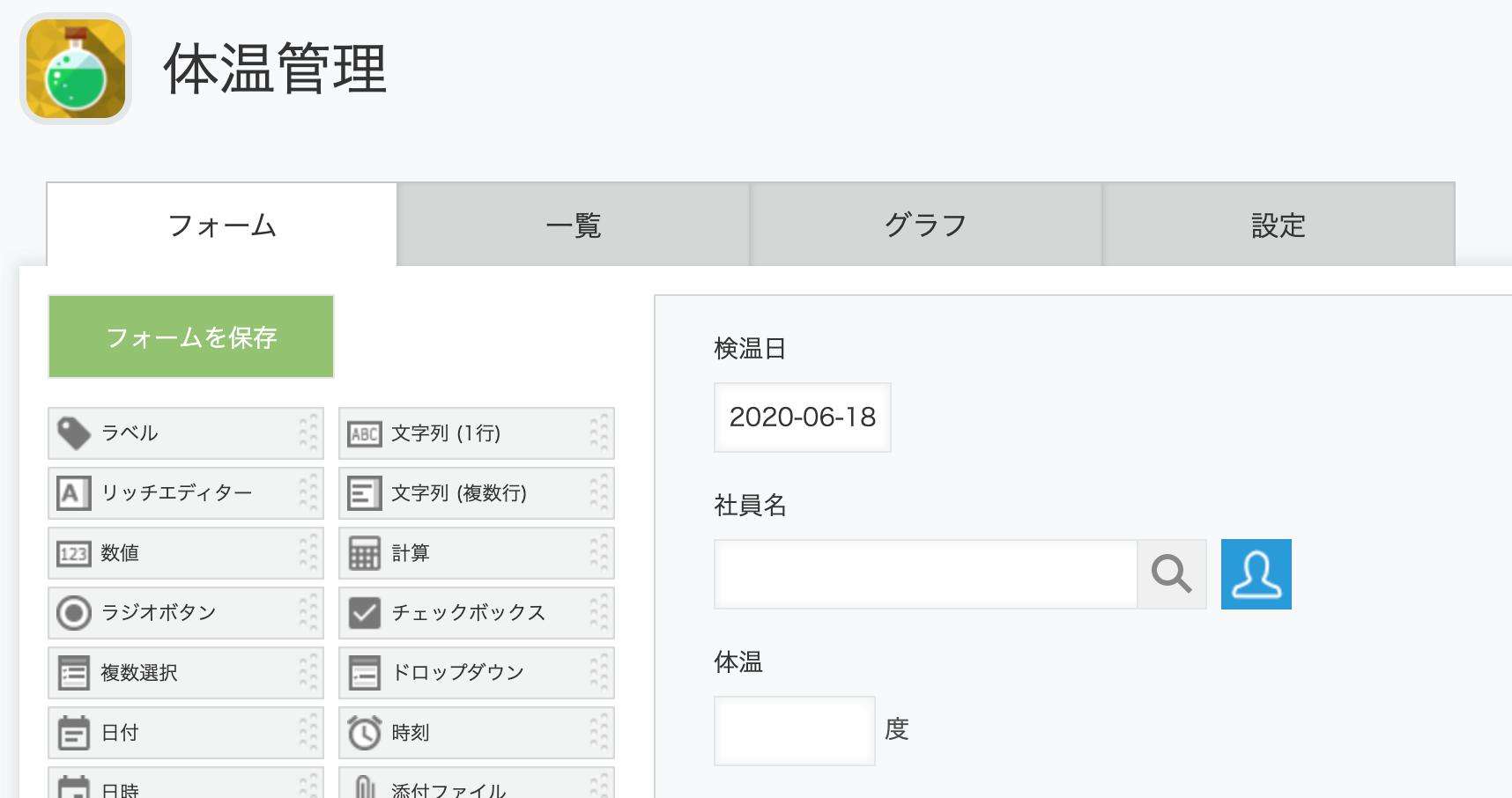 kintoneアプリ管理画面