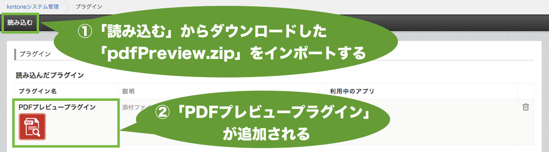 PDFプレビュープラグイン説明1-1