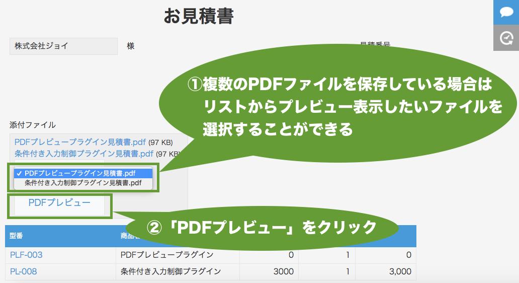 PDFプレビュープラグイン説明2-1