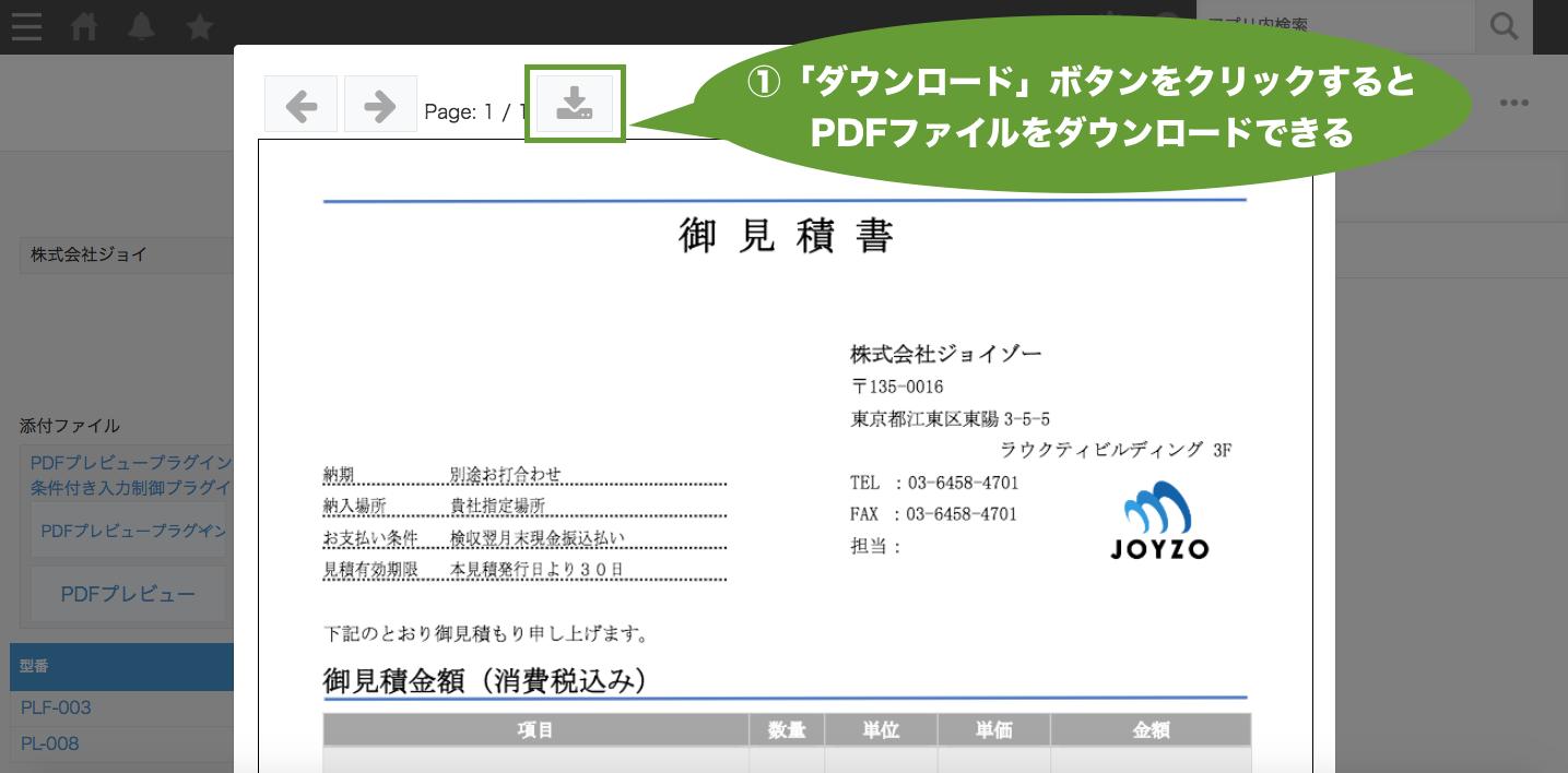 PDFプレビュープラグイン説明2-2