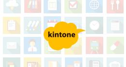 kintoneカスタマイズ(1週間20万円)