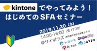 SFAセミナー_20191120