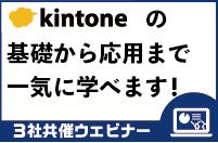 kintoneの基礎から応用まで一気に学べますウェビナー20200610