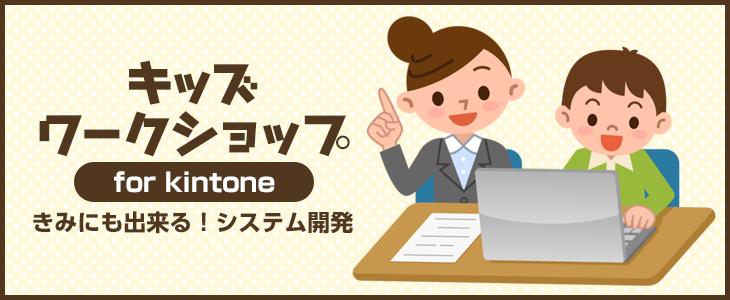 キッズワークショップ for kintone 〜きみにも出来る!システム開発〜