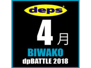 2018 dpBATTLE【琵琶湖】4月-test-