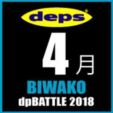 2018 dpBATTLE【琵琶湖】6月-リアクトテスト-
