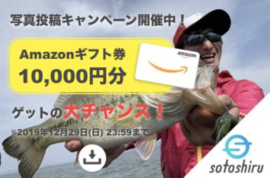 オススメアプリ「sotoshiru」キャンペーン中!