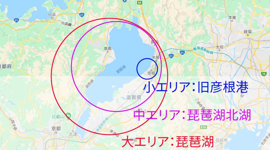 琵琶湖のエリアについて