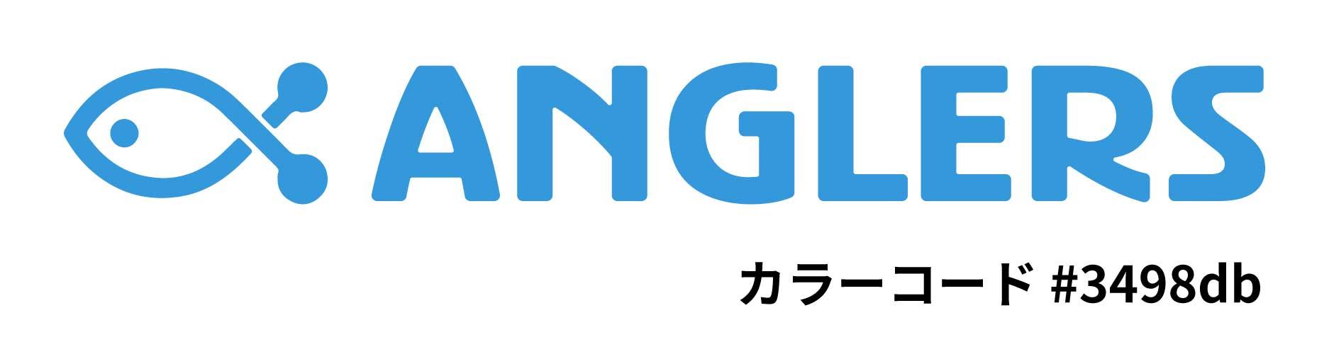 アングラーズのカラーコード