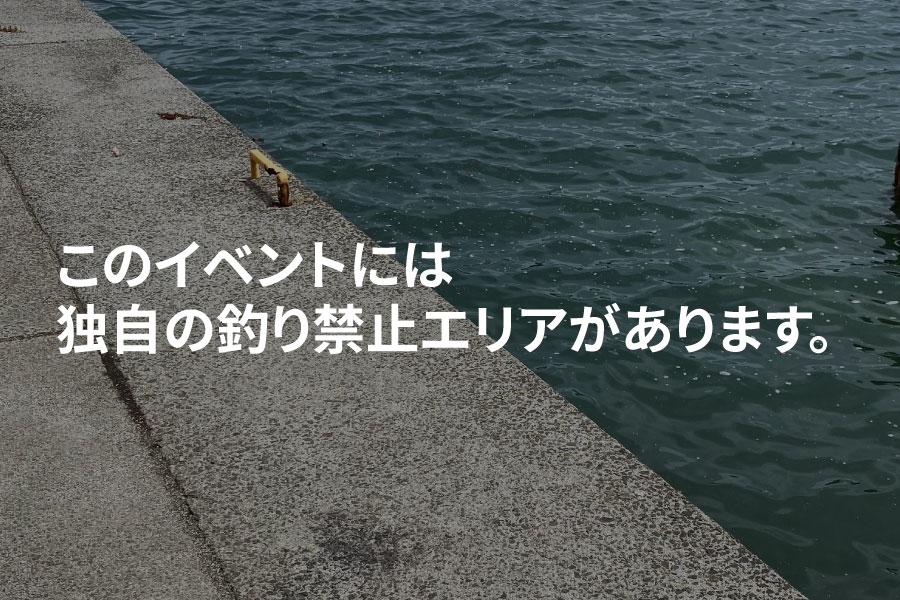 イシグロ釣り禁止
