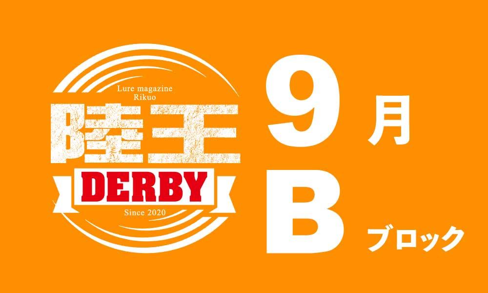 陸王ダービー9月Bブロック