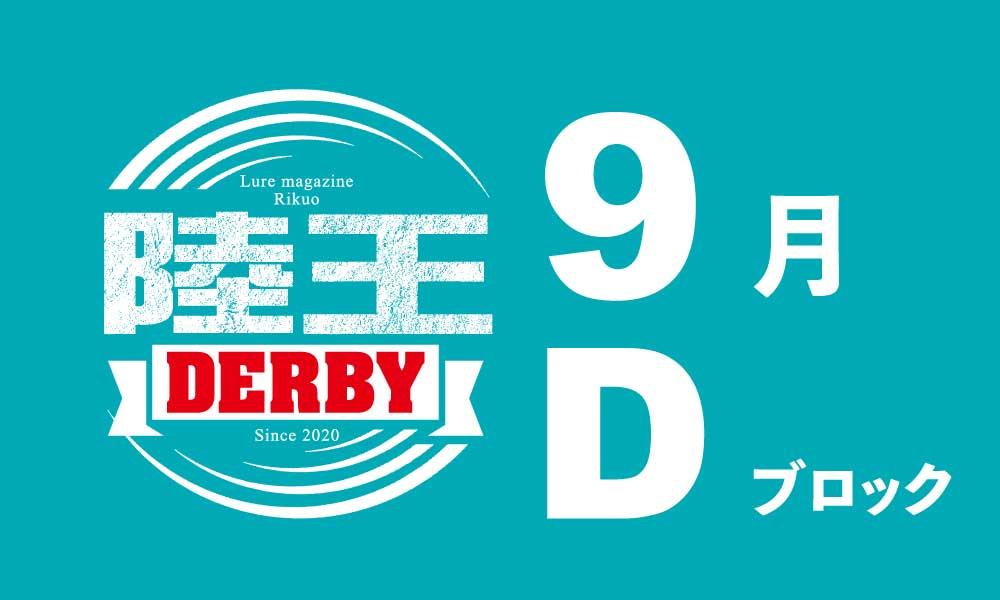 陸王ダービー9月Dブロック