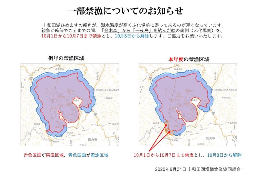 十和田湖釣り禁止エリア