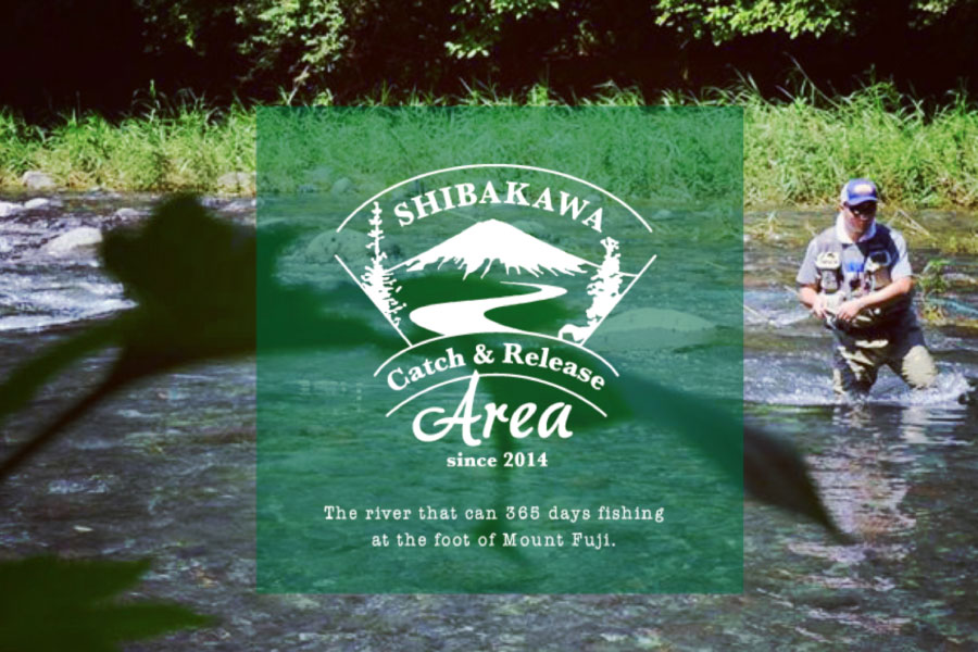 芝川冬季渓流釣り場