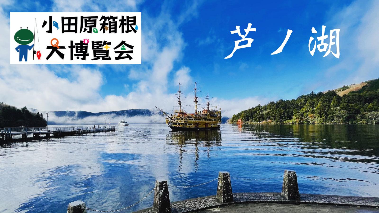 芦ノ湖フォトコン決戦
