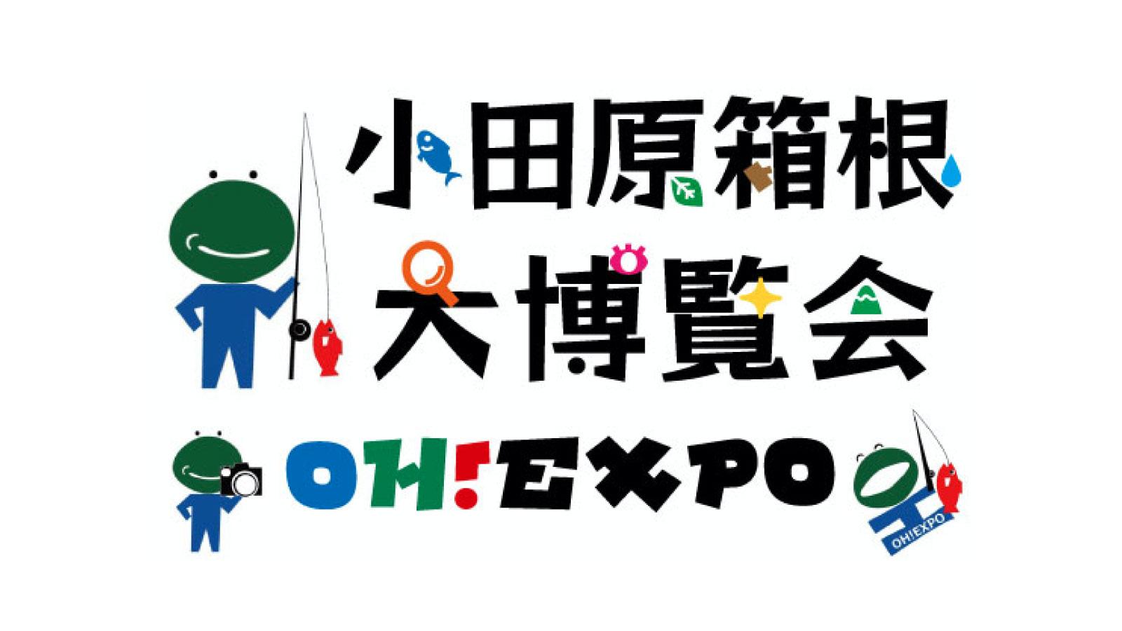小田原箱根大博覧会