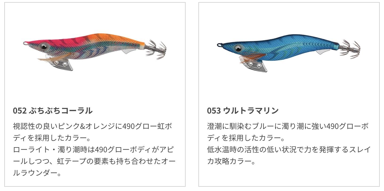 エギ王K 490グロー カラー1