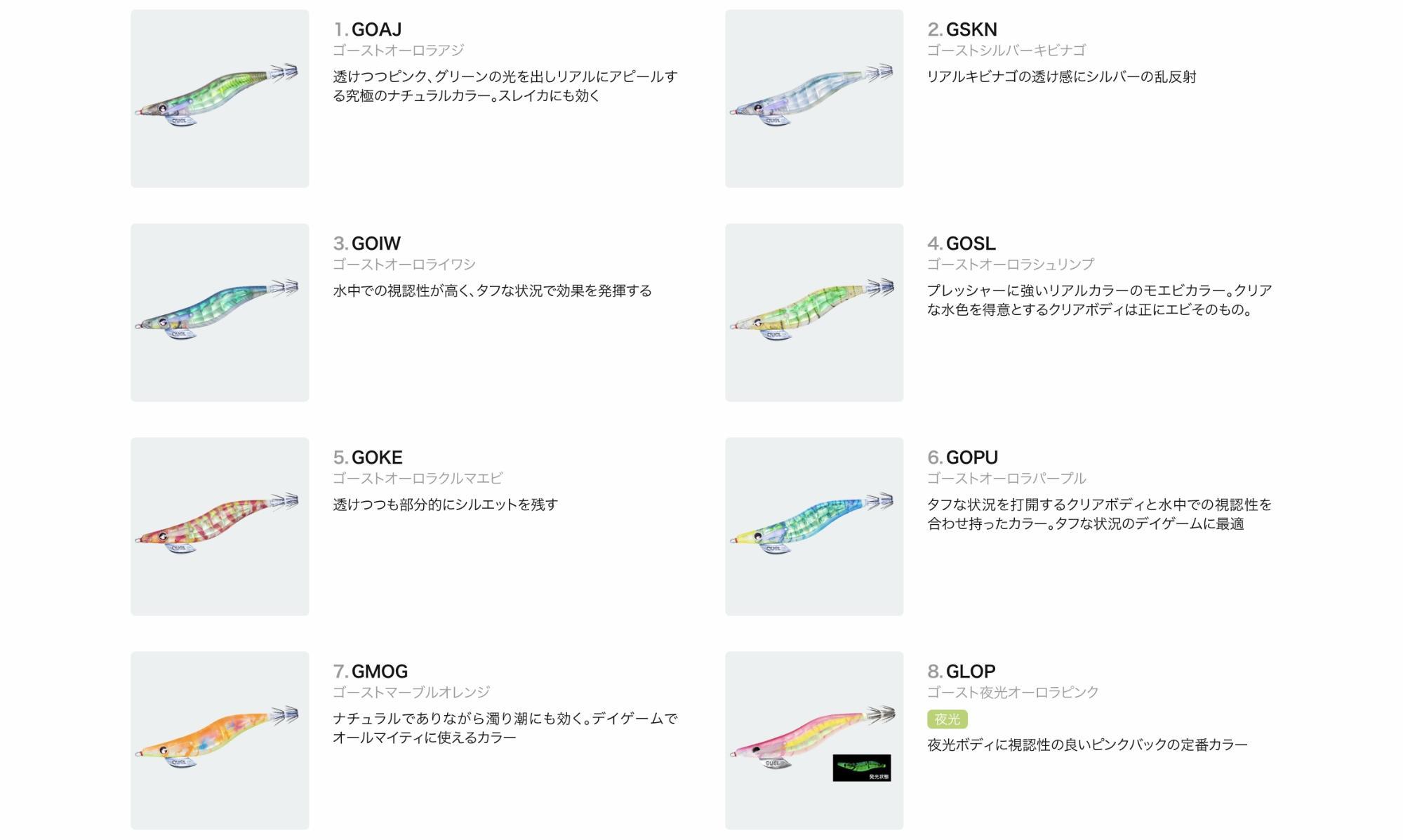 LQ(レンズエギ 透明布巻)カラー1