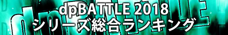 dpBATTLE2018シリーズ総合ランキング