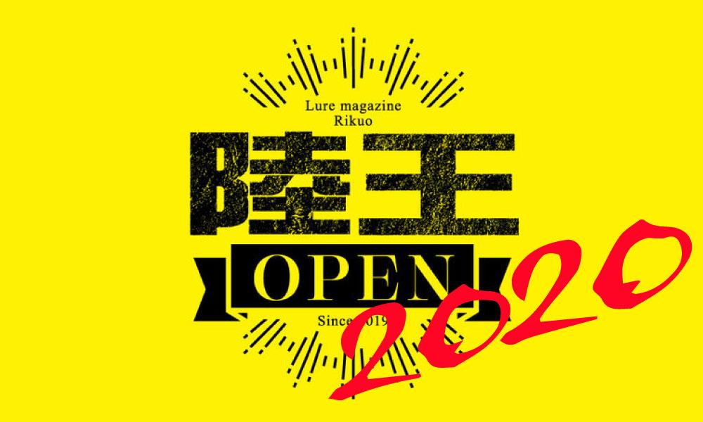 陸王オープン