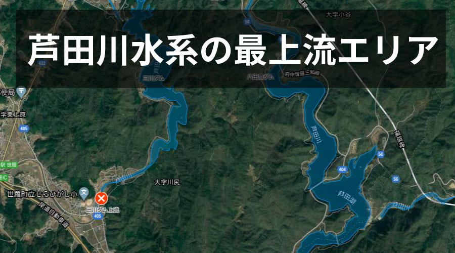 芦田川水系