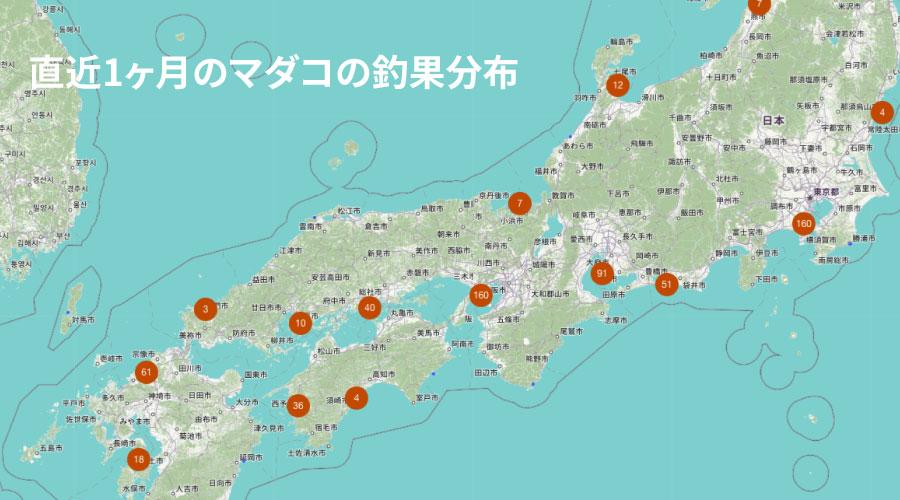 日本全国マダコ釣果