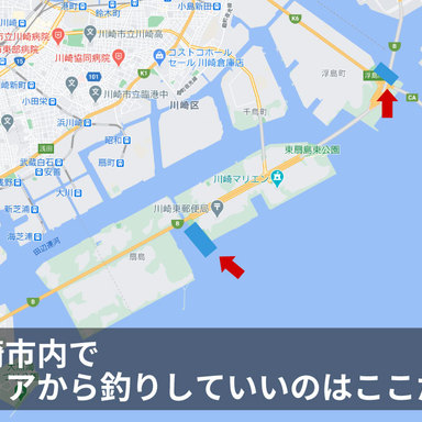 川崎市内の港湾部は基本、釣り禁止!釣りをしていいのは2箇所だけ!