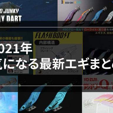 【エギング】2021年 各メーカー注目の新製品をご紹介!