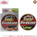 バークレイ Super FireLine 12lb/0.8号
