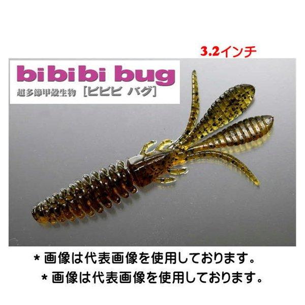 一誠 ビビビ虫のビビビバグ 1.8インチ/グリーンパンプキン