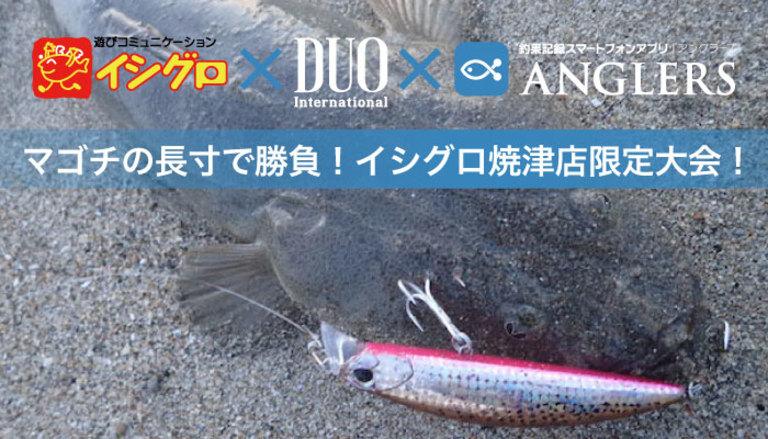 【マゴチ】イシグロ焼津店×DUO大会