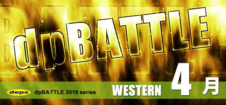 2018 dpBATTLE【WESTERN】4月