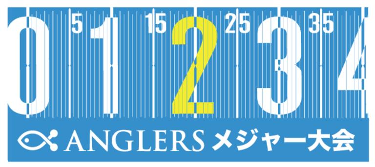 【ANGLERS】公式メジャー大会 2