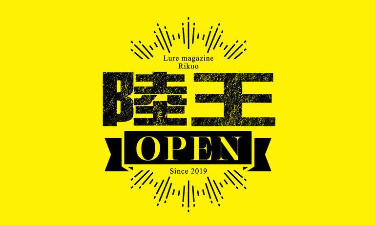 2019 陸王OPEN