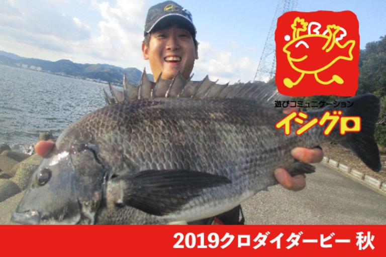 【イシグロ】クロダイダービー2019 秋