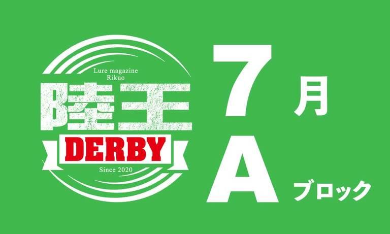 【陸王ダービー】7月Aブロック