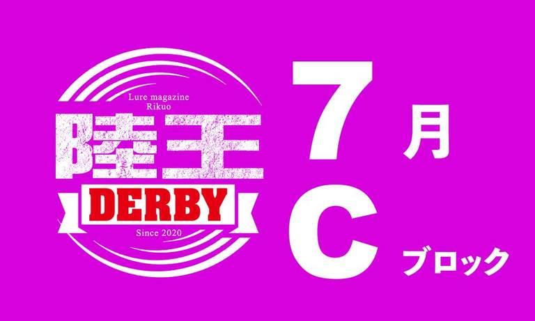 【陸王ダービー】7月Cブロック