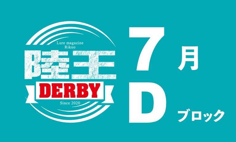 【陸王ダービー】7月Dブロック