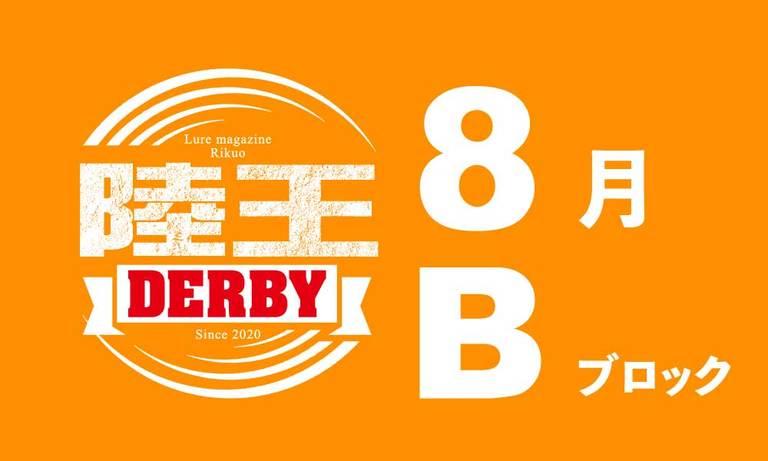 【陸王ダービー】8月Bブロック