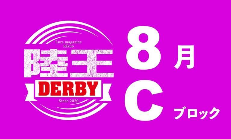 【陸王ダービー】8月Cブロック