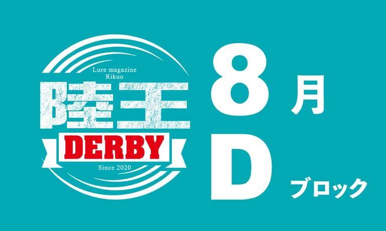 【陸王ダービー】8月Dブロック