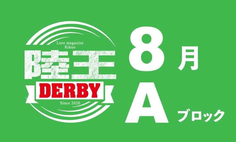 【陸王ダービー】8月Aブロック