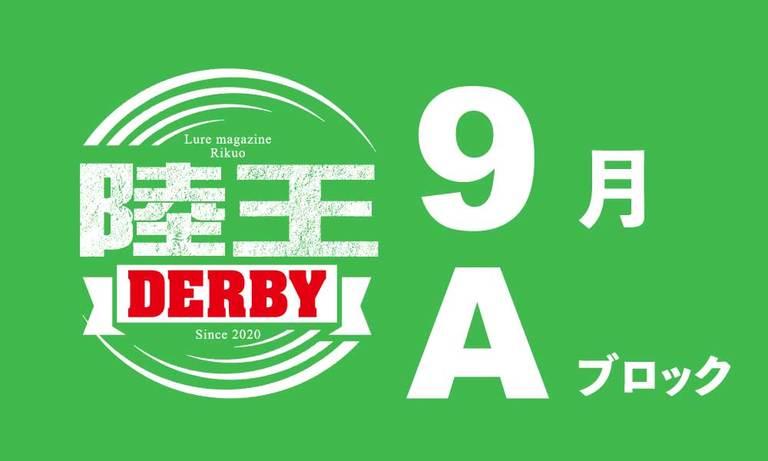 【陸王ダービー】9月Aブロック