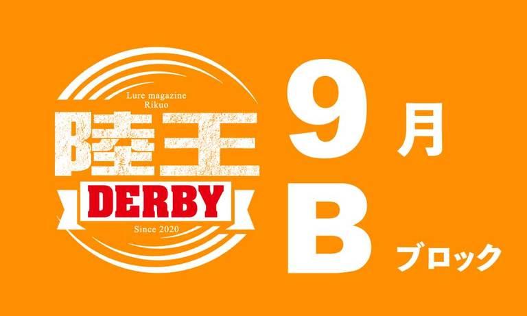 【陸王ダービー】9月Bブロック