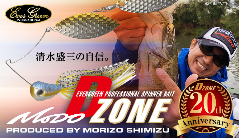 【EVERGREEN】Dゾーン 20周年記念イベント
